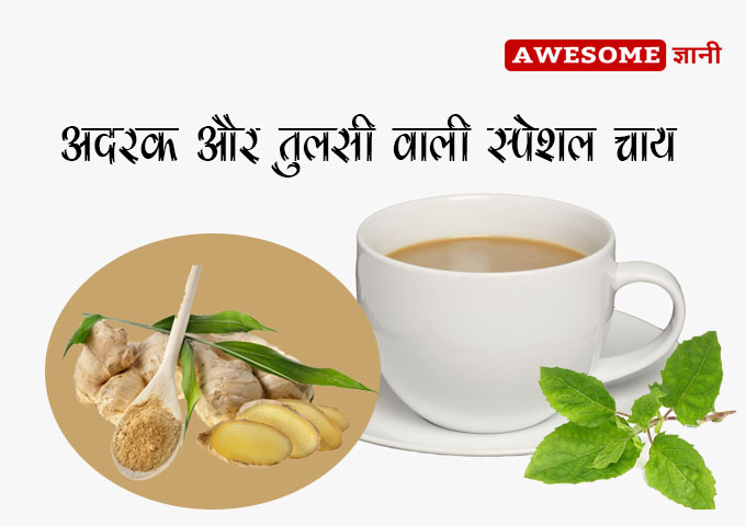 Ginger and tulsi tea - Home remedies for cough in hindi