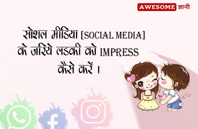 How to impress a girl on social media in hindi