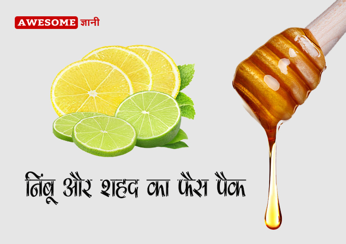 Lemon and Honey Pack - Tips for glowing skin in summer in hindi