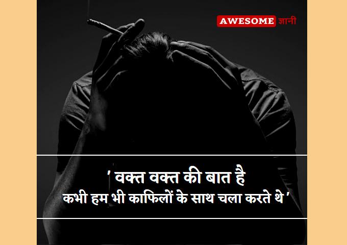 Attitude Life Status in Hindi
