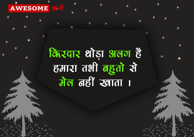 Best thoughts in Hindi attitude