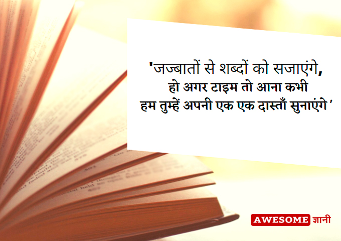 Best Quotes in Hindi for Love