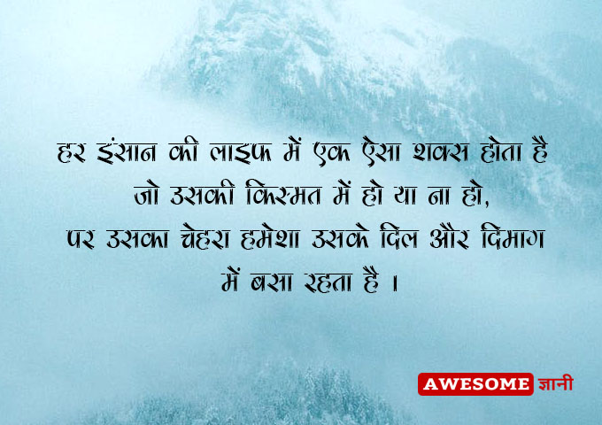 Best Lines in Hindi for Love