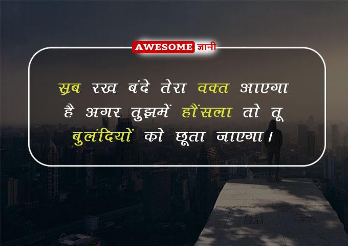 Best suvichar in hindi motivational