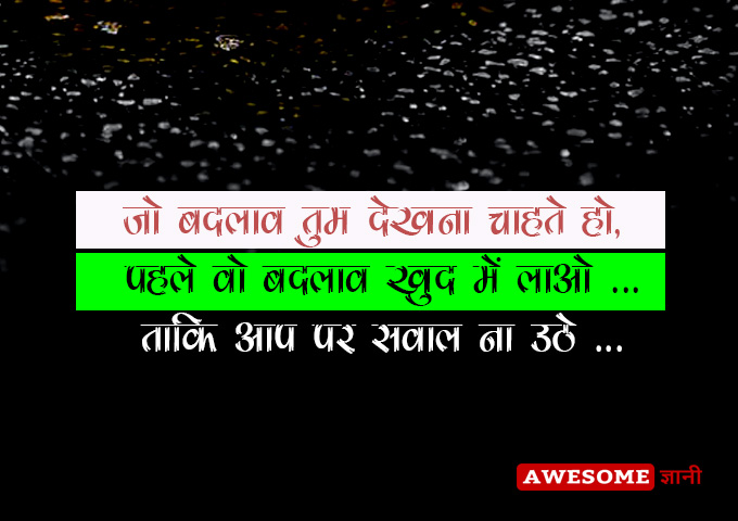 Good Quotes in Hindi with images