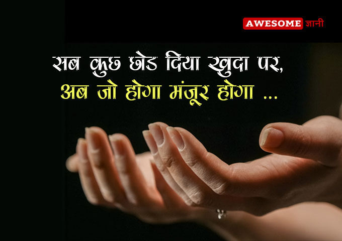 Best Quotes on God in Hindi