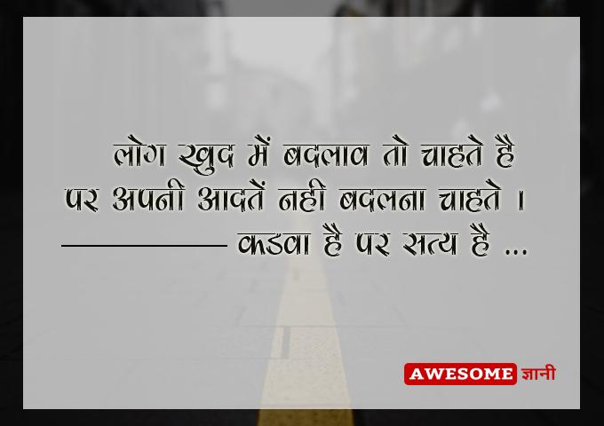 Hindi Suvichar