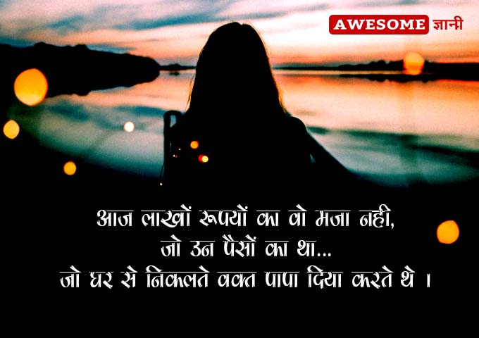 Father Quotes Hindi