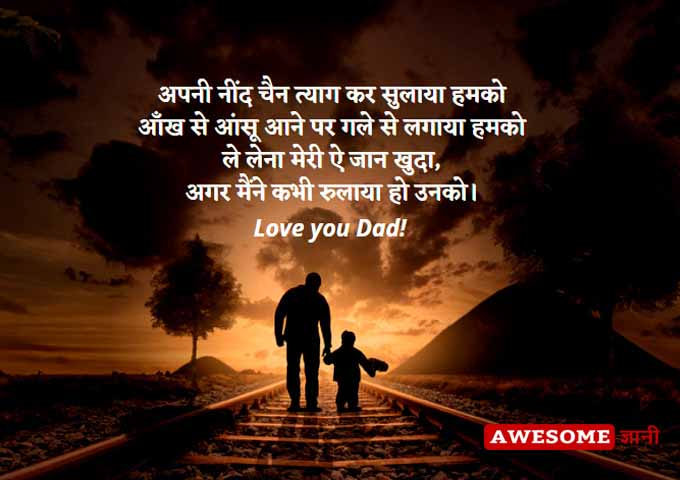 Quotes in Hindi for Dad