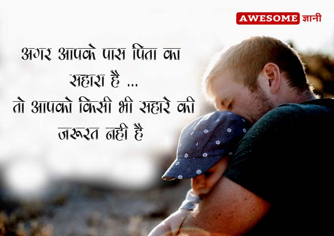 Best Father Quotes in Hindi