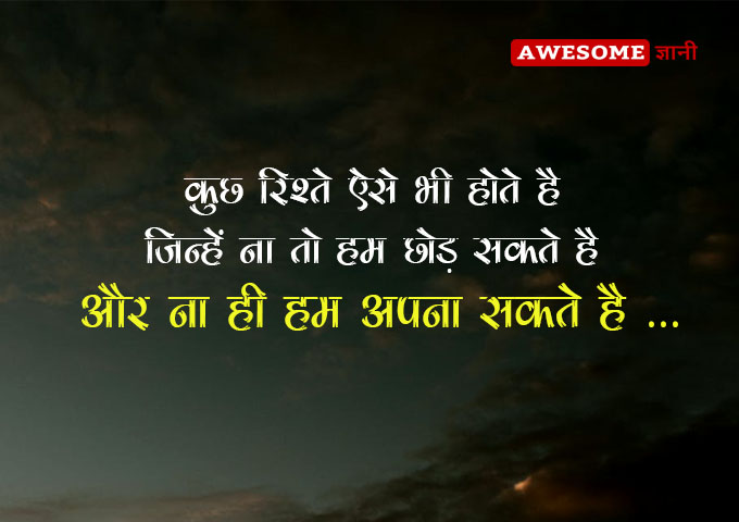 Heart touching rishte quotes in hindi