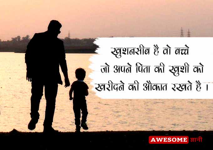 Quotes about father in hindi