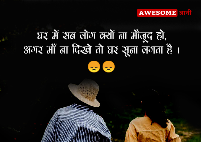 Best lines on mom in Hindi