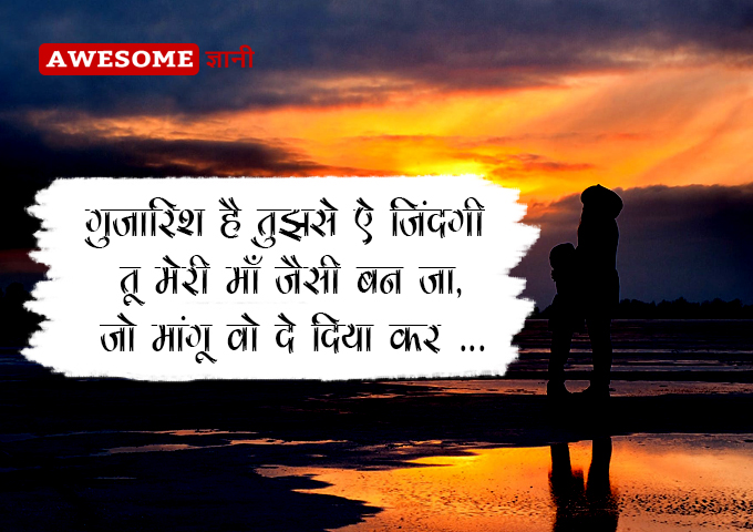 Mom thought in Hindi