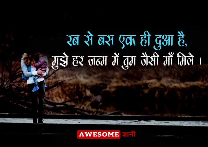 Best Quotes on Mother in Hindi