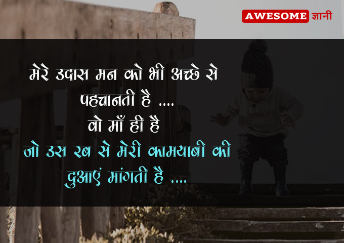 Best Mother Quotes in Hindi