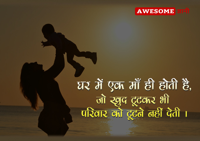 Emotional mother quotes in Hindi