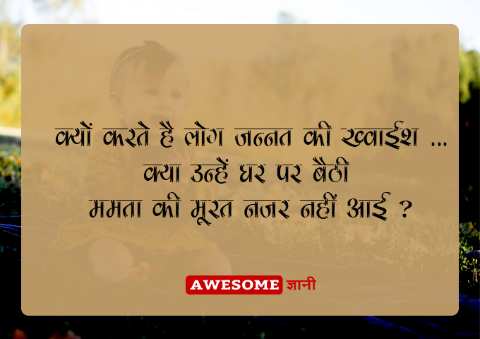 Heart touching mother quotes in hindi
