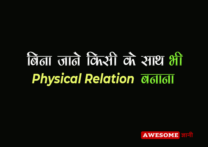 Physical relation