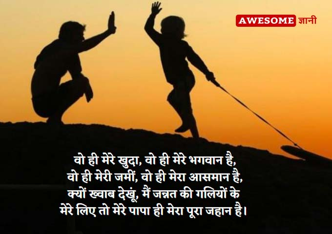 Father Day Quotes in Hindi