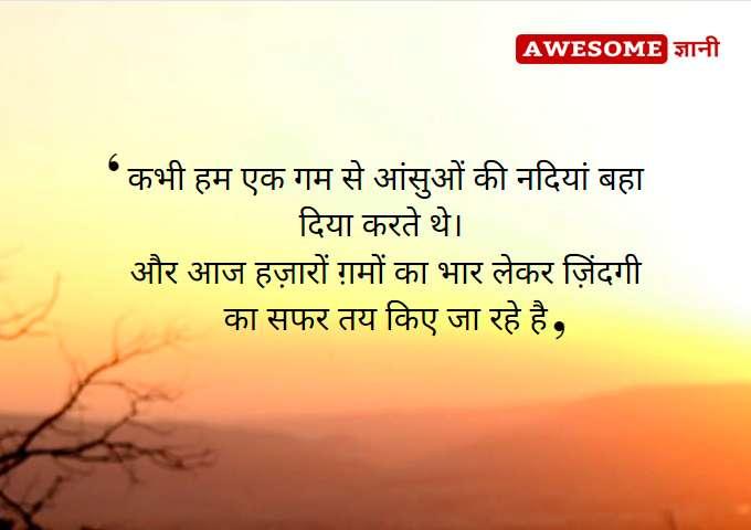 sad life status in hindi