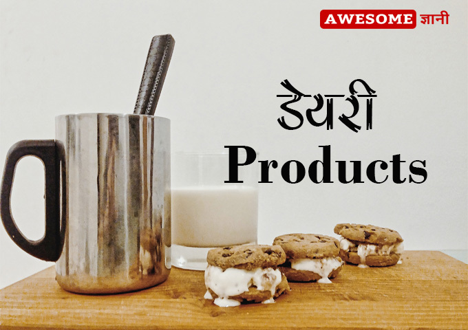 Dairy Products - How to increase breast size in 7 days at home in hindi