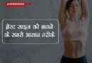 How to increase breast size in 7 days at home in hindi, ब्रेस्ट साइज को बढ़ाने के सबसे आसान तरीके