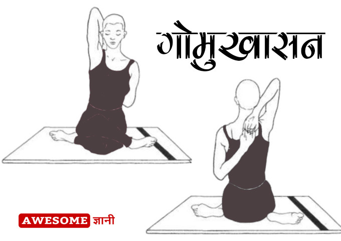 Gomukhasana - How to increase breast size at home in 7 days