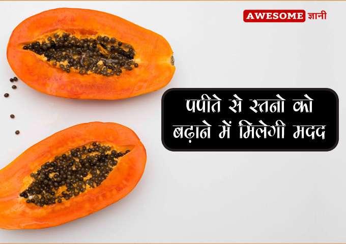 Papaya - How to increase bust size in 1 week in hindi