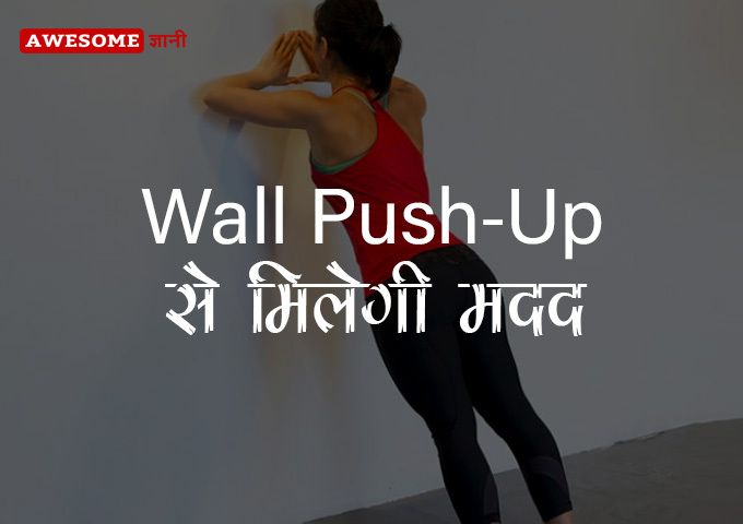 Wall push up - How to increase breast size naturally in hindi
