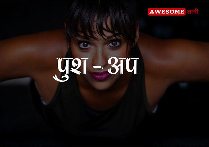 Push up - How to increase breast size in hindi