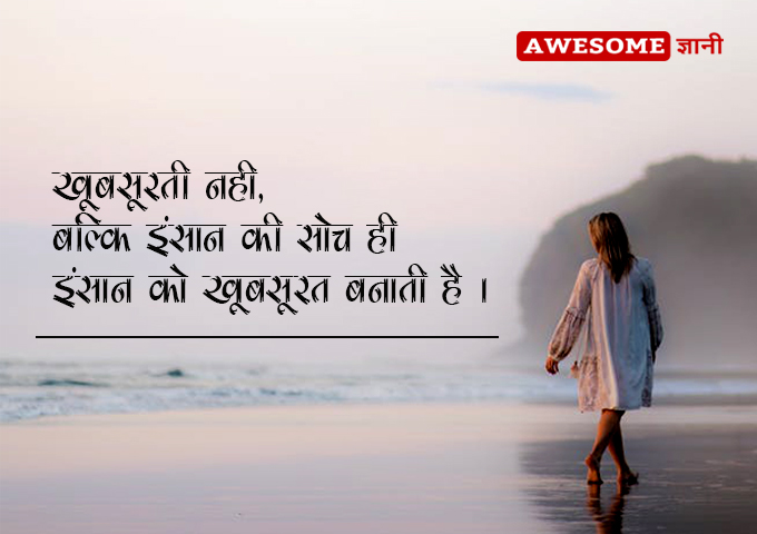 true-quotes-in-hindi