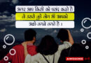 Deep Quotes in Hindi