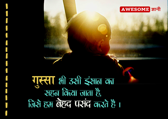 Deep Quotes on Anger in Hindi