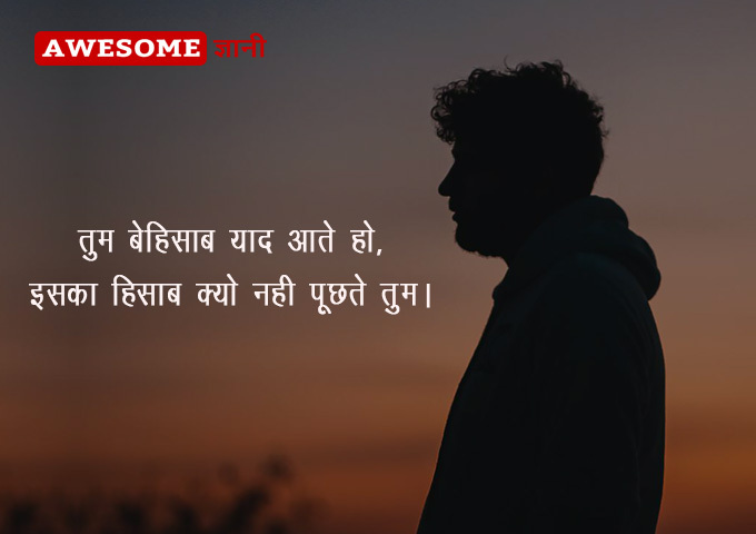 True Love Thoughts in Hindi