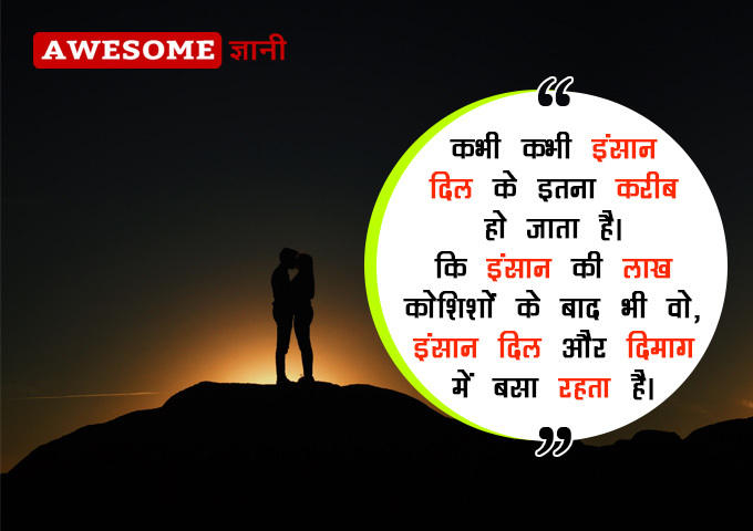 True Love Shayari in Hindi