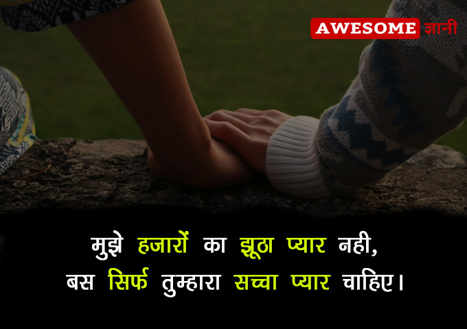 Pure Love Quotes in Hindi