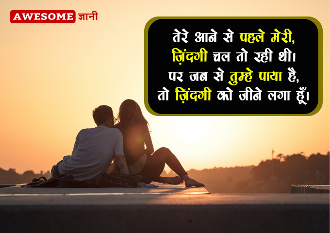 Real Love quotes in Hindi