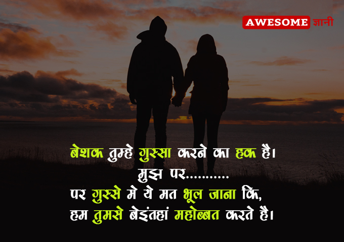 True love husband wife quotes in hindi