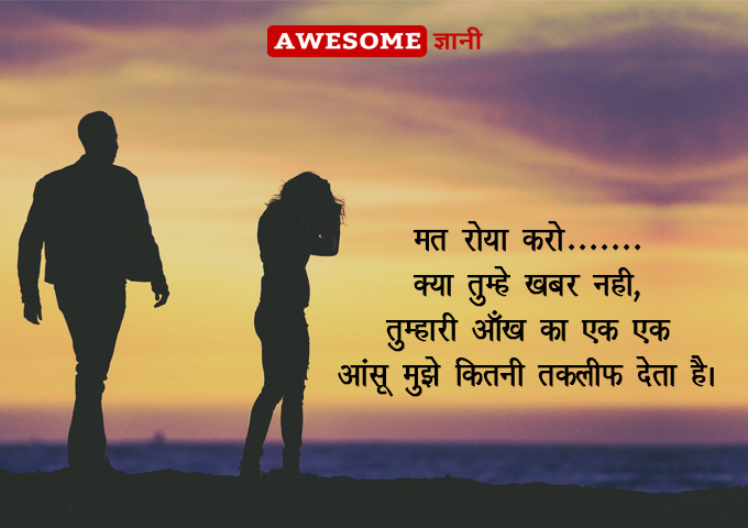 True love quotes for status in hindi