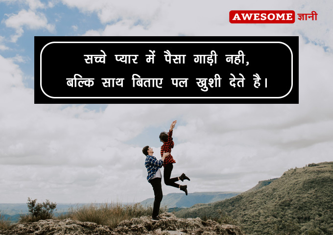 True Love quotes for whatsapp in hindi