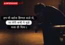 True Love Sad quotes in Hindi