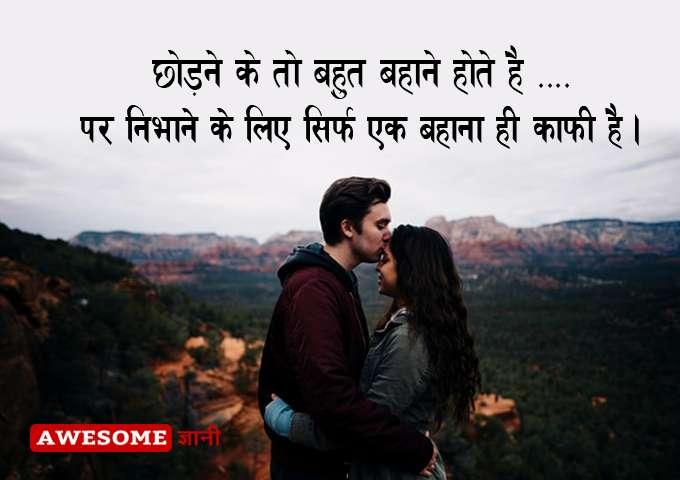 True Status on Love in Hindi
