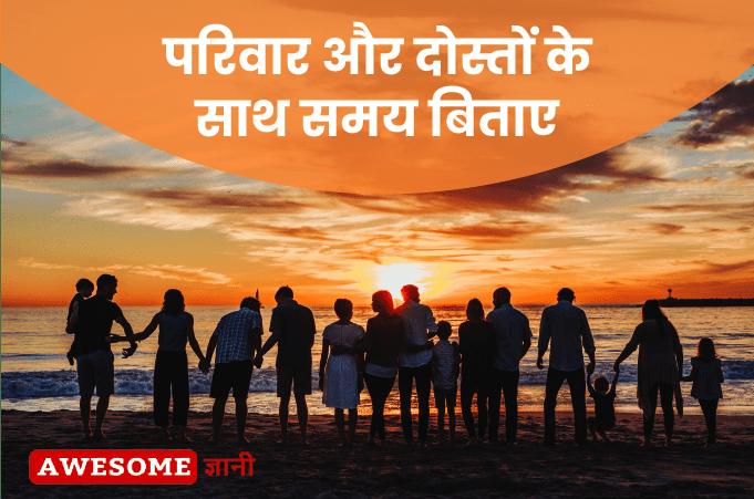 hindi tips for health