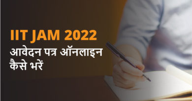 How to fill IIT JAM Application