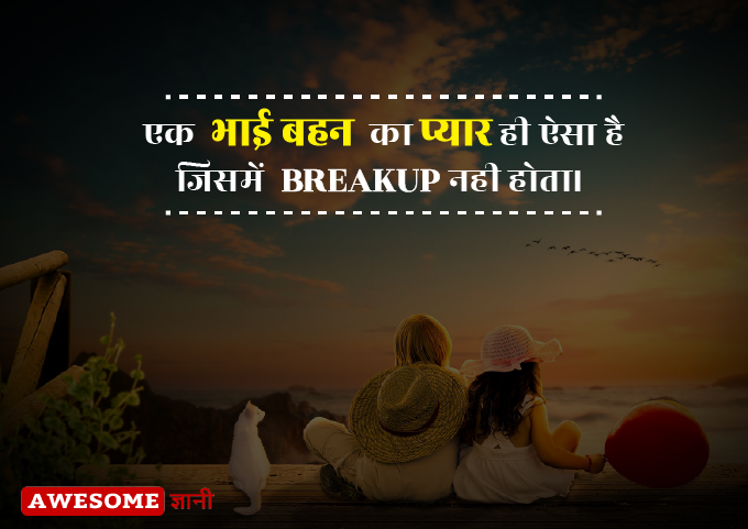 Best brother sister quotes in hindi