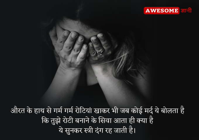 Emotional Quotes on Women in Hindi