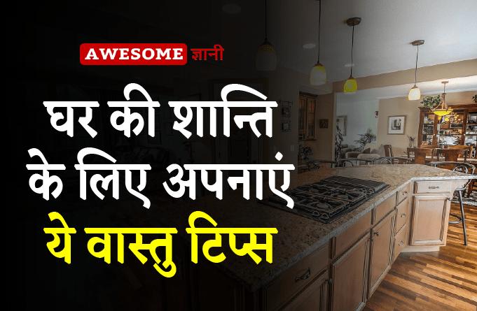 Vastu Shastra Tips for Home in Hindi
